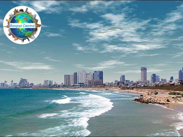 Тель-Авив. Портовые города. Вокруг Света