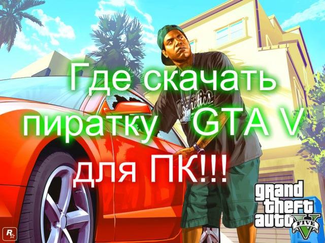 gta online играть бесплатно