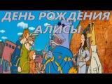 День Рождения Алисы 2009 vk.com/kinofeniks