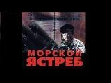 Морской ястреб - 1941  Советская военная драма