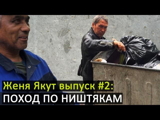 Женя Якут бомж блоггер - выпуск №2 ПОХОД ПО НИШТЯКАМ восточный рынок