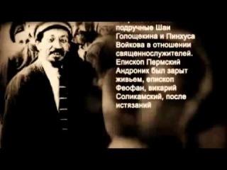 Запрещенная правда!!!!!!. Кто пришел к Власти 1917 год. Трагедия УКРАИНЫ И РОССИИ