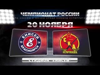 Анонс матча «Енисей» - «СКА-Нефтяник»