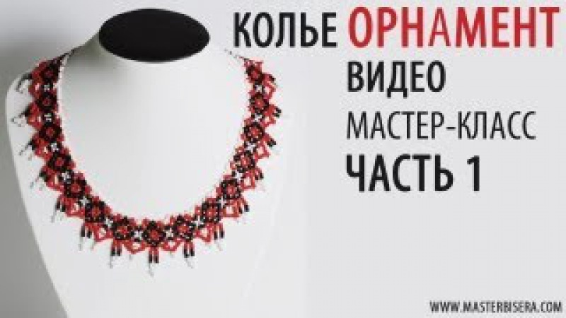 Колье Орнамент часть 1/Tutorial: Beaded necklace Ornament. part 1