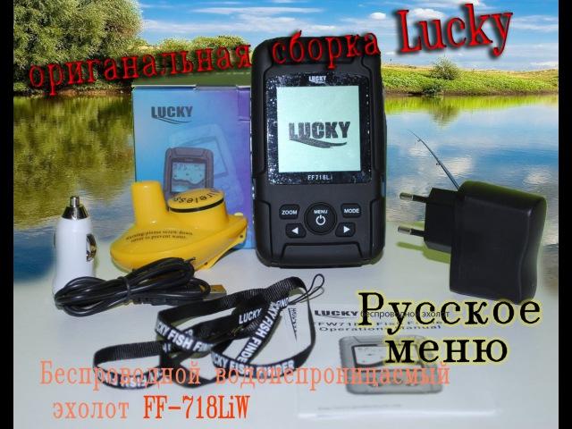 Эхолот Fish Finder FF-718 LiW, Lucky
