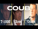 Кино в COUB - Т-1000 VS Хоук VS Сашок | Лучшие COUB