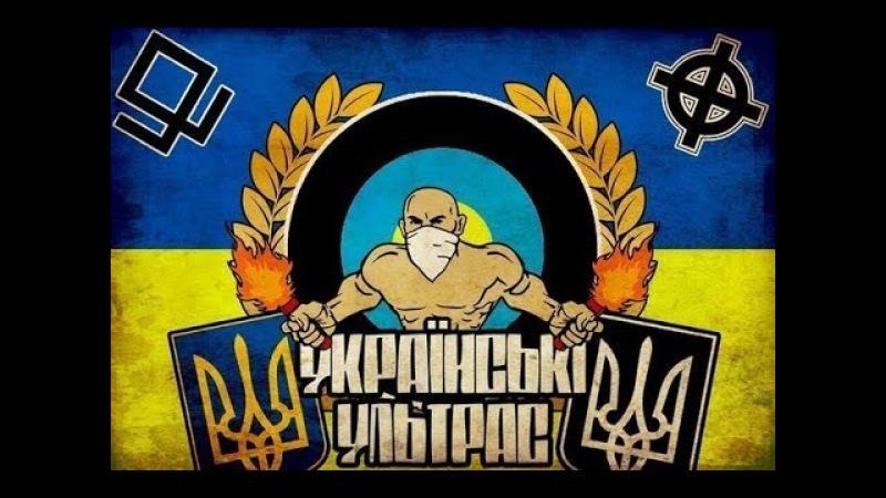 Ультрас Украины|Ультрас України|Кліп[HD]
