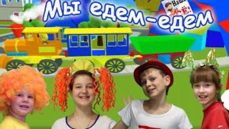Мы едем-едем-едем (Песенка друзей). Мульт-песенка видео для детей / Friend's song. Наше в ...