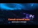 Григорий Лепс-Самый лучший деньКараоке версия