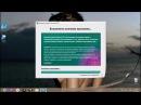 WINDOWS 8.1 и KIS 2013 установка