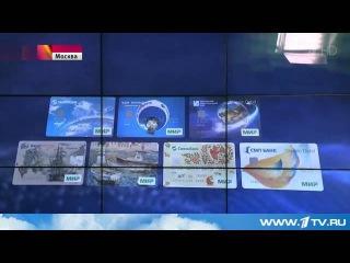 Первые семь российских банков выпустили карты национальной платежной системы