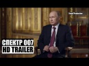 Агент 007 Спектр Spectre 2015 Трейлер HD в главных ролях Вова Путин