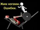 Упражнение Жим ногами. Распространенные ошибки. eghfytybt bv yjufvb. hfcghjcnhfytyyst jib,rb.