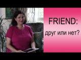 """Общение на английском. Соответствует ли английское слово """"Friend"""" русскому """"Друг""""?"""