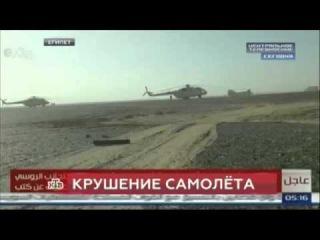 Первые кадры с места крушения самолета в Египте Рейс 9268  Самолет A 321 31 10 15 Новости сегодня