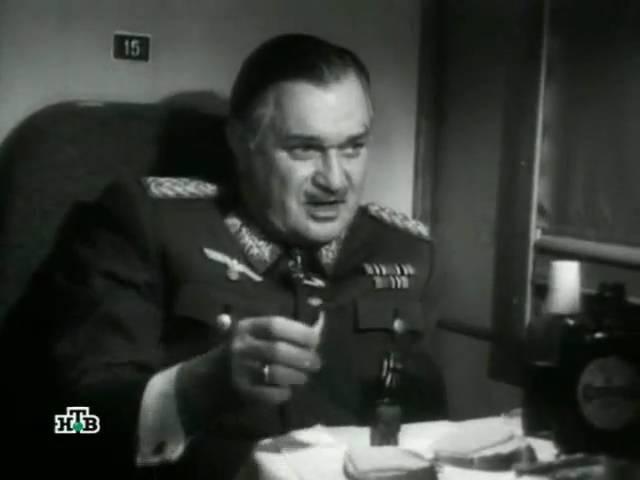 Диалог Штирлица и генерала вермахта.
