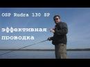 Лучшая проводка OSP Asura Rudra 130SP