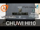 [SL] 026 - CHUWI HI10  игры World of Tanks, Half-Life 2: Episode One, NFS: Most Wanted
