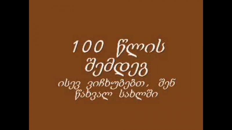 პანჩო - 100 წლის შემდეგ Lyrics Pancho 100 Wlis Shemdeg Lyrics