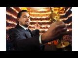 Леонардо Ди Каприо , Получил Оскар 29.02.2016! Наконец! УРА))))