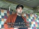 Серия 001 Sir-J part 01 Bust A.S.!, D.O.B., D.O.B. Community - Хип-Хоп В России от 1-го Лица