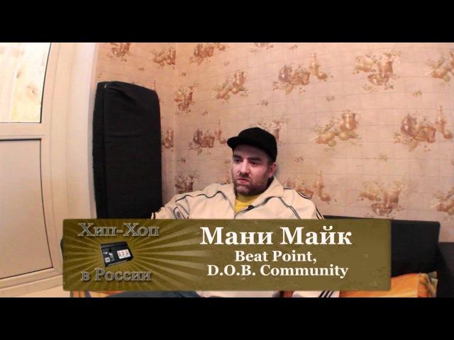 Серия 081: Мани Майк (Beat Point, D.O.B. Community) - Хип-Хоп В России: от 1-го Лица