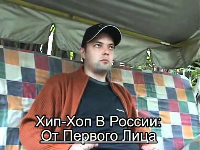 Серия 001: Sir-J part 01 (Bust A.S.!, D.O.B., D.O.B. Community) - Хип-Хоп В России: от 1-го Лица