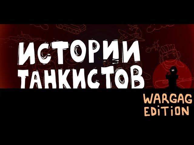 Wargag Edition1. Истории танкистов   Приколы, баги, забавные ситуации World Of Tanks.