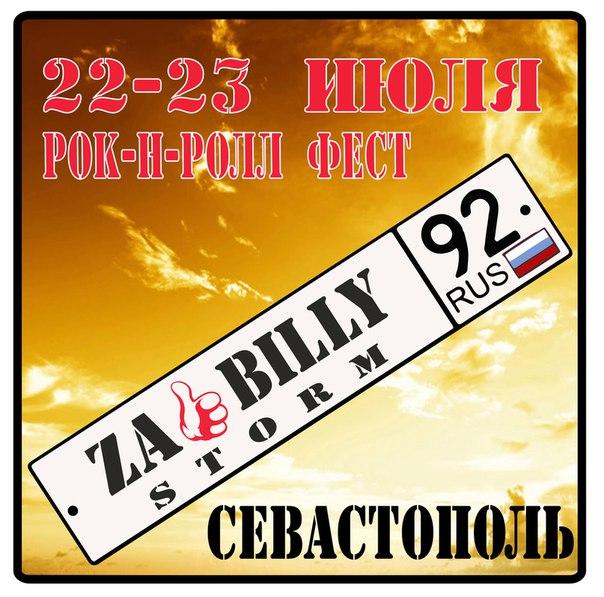 22-23.07 ZaBilly Storm!!!