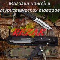 magazin_nozhei_v_saranske