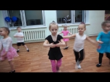 детский танец, мл. гр., открытый урок 09.02