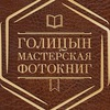 Фотокниги Голицын