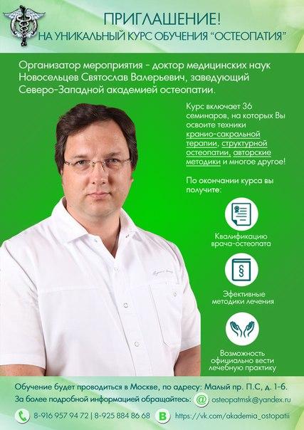 Академия остеопатии москва