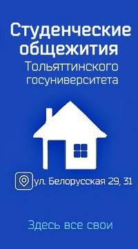 О в объявления тольятти знакомстве анонимные
