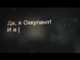Здравствуй я русский окупант!!!