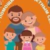 Центр помощи многодетным семьям