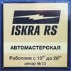 ISKRA_RS - Установка ГБО Екатеринбург