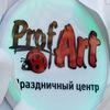 """Праздничный центр """"ProfArt"""". ПМР"""