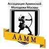 Ассоциация Армянской Молодежи Москвы (ААММ)