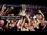 «Спортинг» 1:3 ПФК ЦСКА. Финал. Кубок УЕФА 2004/05. Полный матч