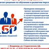 Тренинги во Владимире: Центр бизнес-решений