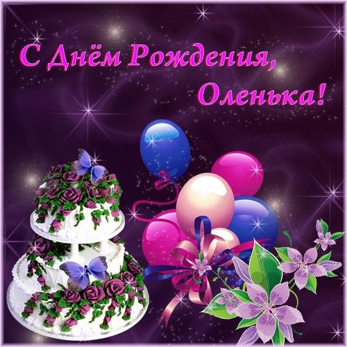 Поздравления с днём рождения оле красивые
