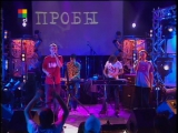 2H Company - Меланхолия 2005 фрагмент live фестиваль