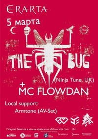 5/03/сб - The BUG (Ninja Tune, UK) @ ЭРАРТА