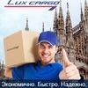 Доставка из Италии Lux cargo