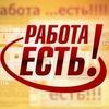 Работа в Симферополе Севастополе Ялте Крыму