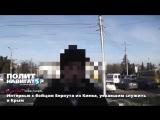 Интервью с бойцом Беркута из Киева, уехавшим служить в Крым / 29.12.2015