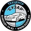Ремонт БМВ | АУДИ | Мерседес - Техцентр СУЗАР