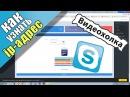 Как узнать IP-адрес по имени пользователя в Skype