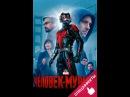 Человек Муравей Ant Man 2015 смотреть онлайн в хорошем качестве HD